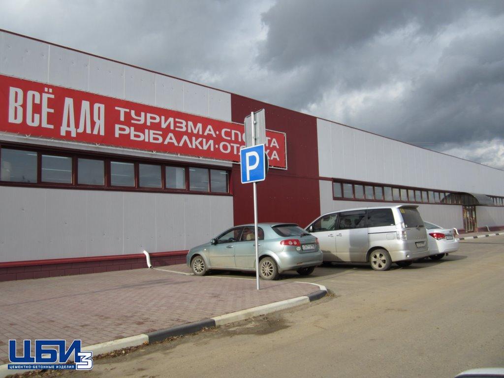 Заливка бетона под магазин АвтоКэмп на ул.Ленина